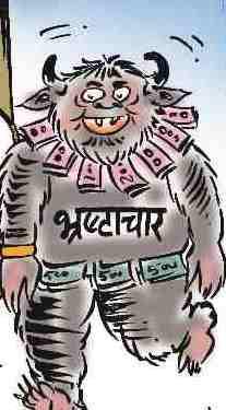 cruption 1 – Nalanda Darpan / नालंदा दर्पण : गाँव-जेवार की बात। – गाँव-जेवार की बात।