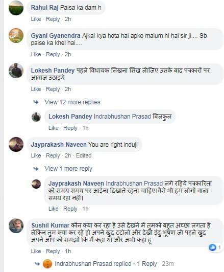 nagarnaussa yellow journalism nalanda harnaut election 2 – Nalanda Darpan / नालंदा दर्पण : गाँव-जेवार की बात। – गाँव-जेवार की बात।