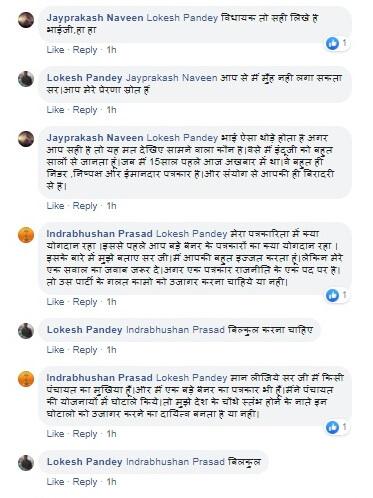nagarnaussa yellow journalism nalanda harnaut election 4 – Nalanda Darpan / नालंदा दर्पण : गाँव-जेवार की बात। – गाँव-जेवार की बात।