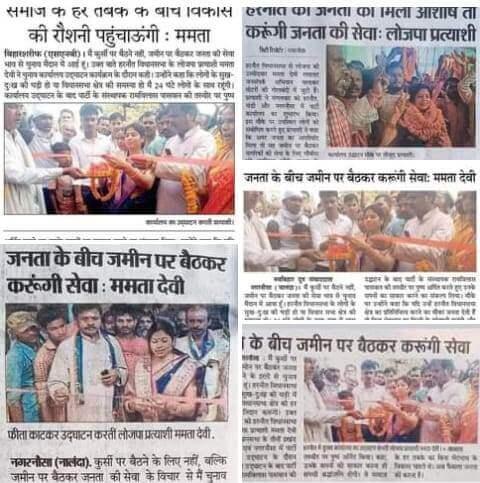 nagarnaussa yellow journalism nalanda harnaut election 5 – Nalanda Darpan / नालंदा दर्पण : गाँव-जेवार की बात। – गाँव-जेवार की बात।