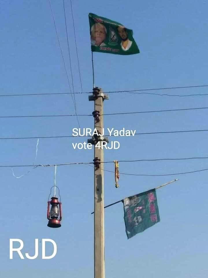 NALANDA ISLAMPUR ELECTION RJD 2 – Nalanda Darpan / नालंदा दर्पण : गाँव-जेवार की बात। – गाँव-जेवार की बात।