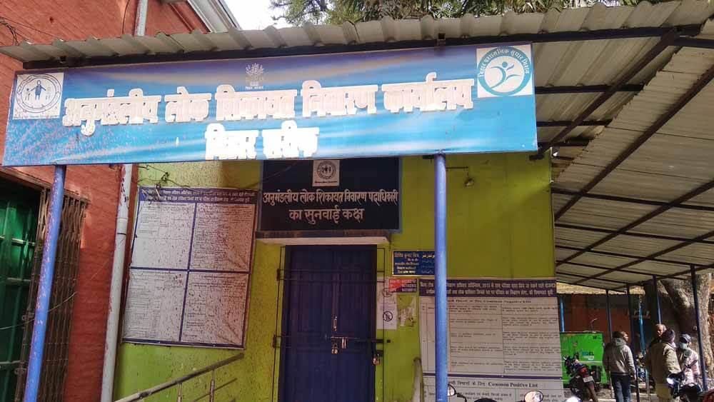 nalanda darpan bihar sharif cruption news 2 – Nalanda Darpan / नालंदा दर्पण : गाँव-जेवार की बात। – गाँव-जेवार की बात।