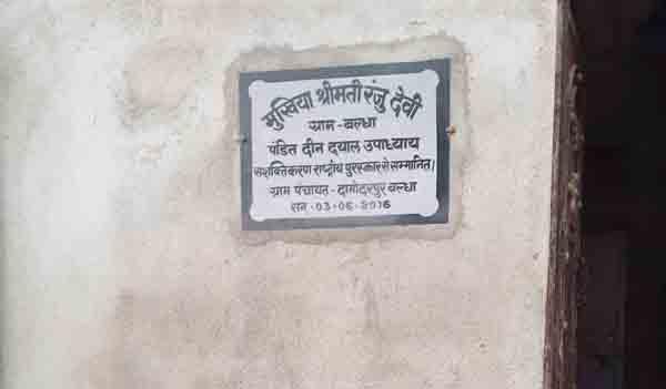 Questions are being raised on the best leader development is poor here 1 – Nalanda Darpan / नालंदा दर्पण : गाँव-जेवार की बात। – गाँव-जेवार की बात।