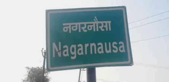 nalanda darpan nagarnausa – Nalanda Darpan / नालंदा दर्पण : गाँव-जेवार की बात। – गाँव-जेवार की बात।