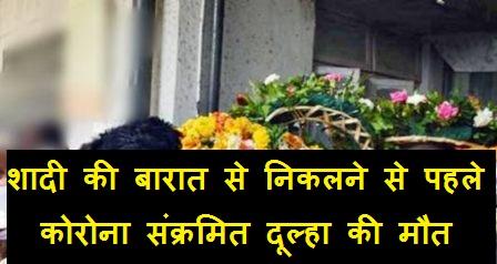 Artha in place of Sehra Corona infected railway worker groom dies just before the wedding procession 1 – Nalanda Darpan / नालंदा दर्पण : गाँव-जेवार की बात। – गाँव-जेवार की बात।