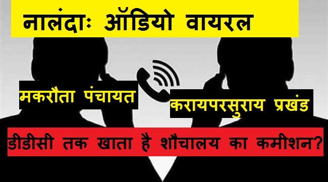 02 08 2020 viral communication 42 20583720 – Nalanda Darpan / नालंदा दर्पण : गाँव-जेवार की बात। – गाँव-जेवार की बात।